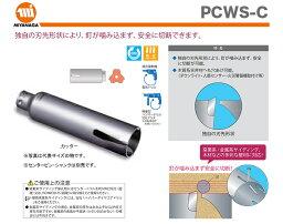 【超特価】【新品】【数量限定】ミヤナガ ウッディングコア/ポリカッター PCWS160C