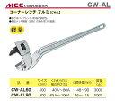 【超特価】【新品】【数量限定】〈MCC〉コーナーレンチ アルミ CW-AL60
