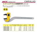 【超特価】【新品】【数量限定】〈MCC〉コーナーレンチ アルミAD被覆管 CWPALAD35