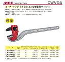 【超特価】【新品】【数量限定】〈MCC〉コーナーレンチ アルミ白・エンビ被覆管 CWVDA350