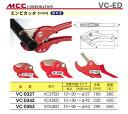 【超特価】【新品】【数量限定】〈MCC〉エンビカッター VC-0363