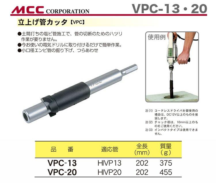 【超特価】【新品】【数量限定】〈MCC〉立上げ管カッタ VPC-20