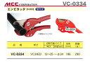 【超特価】【新品】【数量限定】〈MCC〉エンビカッタ VC-0334