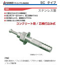 【超特価】【オススメ】〈サンコーテクノ〉オールアンカー ステンレスミリネジ SC-870 【一箱・50本入】