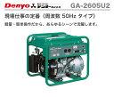 【数量限定特別価格】〈デンヨー〉 ガソリンエンジン発電機 GA-2605U2(50Hz)【オススメ】