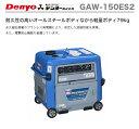 【数量限定特別価格】〈デンヨー〉 ガソリンエンジン溶接機 GAW-150ES2【オススメ】