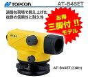 【オススメ】【送料無料】TOPCON / トプコン オートレベル  AT-B4SET