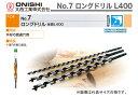 【オススメ】〈大西〉No.7 ロングドリル 全長L400 10mm
