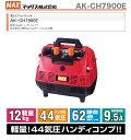 【オススメ】【限定特価】マックス 高圧コンプレッサ AK-CH7900E【送料無料】