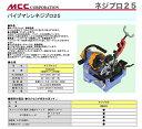 【オススメ】【新着商品】〈MCC〉パイプマシン ネジプロ25  PMNA025