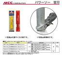 〈MCC〉パワーソー 替刃 PSE2200A