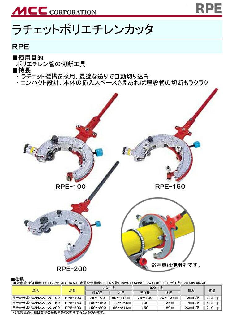 【オススメ】【新着商品】〈MCC〉ラチェットポリエチレンカッタ RPE-100 松阪鉄工所 ラチェットポリエチレンカッタ RPE-100かわいい