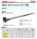【オススメ】【新着商品】〈MCC〉両口ラチェット O型 RWO-1721