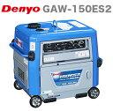 【代引不可】【数量限定特別価格】〈デンヨー〉 ガソリンエンジン溶接機 GAW-150ES2【オススメ】