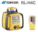 【国内正規品】【送料無料】TOPCON / トプコン ローテーティングレーザー RL-H4C DBSET 乾電池仕様 日本正規品 三脚付き !!