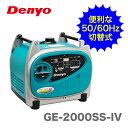 【代引不可】【数量限定特別価格】〈デンヨー〉 ガソリンエンジン発電機 GE-2000SS-IV【オススメ】