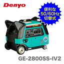 【代引不可】【数量限定特別価格】〈デンヨー〉 ガソリンエンジン発電機 GE-2800SS-IV2【オススメ】