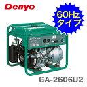 【代引不可】【数量限定特別価格】〈デンヨー〉 ガソリンエンジン発電機 GA-2606U2(60Hz)【オススメ】