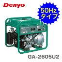 【代引不可】【数量限定特別価格】〈デンヨー〉 ガソリンエンジン発電機 GA-2605U2(50Hz)【オススメ】