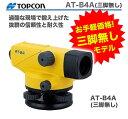 【オススメ】【新製品】TOPCON / トプコン オートレベル  AT-B4A(三脚無しモデル)
