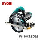 【新入荷】 【オススメ】〈RYOBI〉電子丸ノコ W-663EDM【数量限定特価】