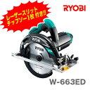 【新入荷】 【オススメ】〈RYOBI〉電子丸ノコ W-663ED【数量限定特価】