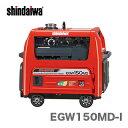 【数量限定】〈新ダイワ〉発電機 兼用 エンジン溶接機 EGW150MD-I(本体のみタイプ)【代引不可・車上引き渡し品】
