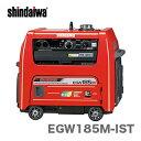 【数量限定】〈新ダイワ〉発電機 兼用 エンジン溶接機 EGW185M-IST【代引不可・車...
