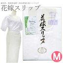 日本製【花嫁スリップ Mサイズ】ベンベルグ 衿ぐりが深い 礼装 婚礼 ワンピース 花嫁用肌襦袢 和装肌着 振袖