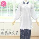 割烹着【白 90cm】シンプル 和装 着物 エプロン かっぽうぎ かわいい 無地 水屋 炊事 母の日