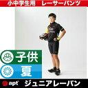 apt'(エーピーティー) レーサーパンツ ジュニア用 3Dゲルパッド ロードバイク用 子ども用 JR