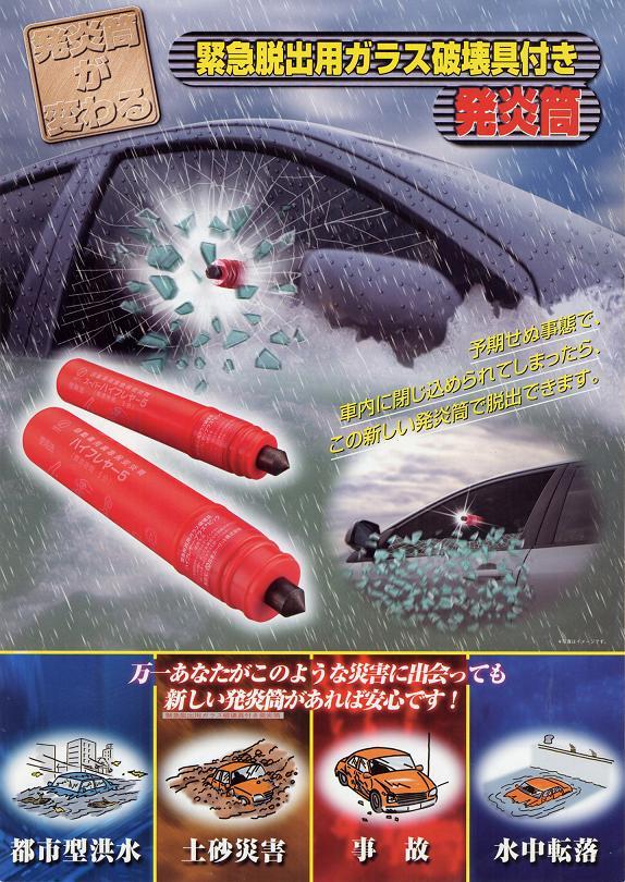 日本リーカット製 自動車用緊急保安炎筒 ハイフ...の紹介画像2