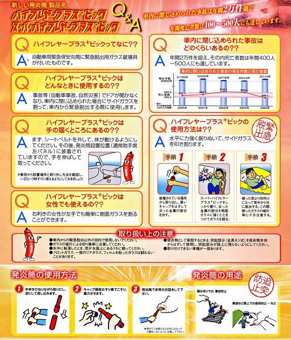 日本リーカット製 自動車用緊急保安炎筒 ハイフ...の紹介画像3