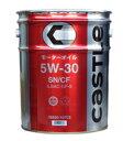 【送料込み価格をご確認下さい!】トヨタ・キャッスル・エンジンオイルSN/CF 5W-30 08880-10703 ペール缶20L