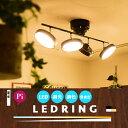 LEDシーリングライト【LEDRING:レドリング】リモコン スポットライト LED リビング用 居
