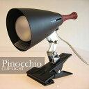 【代引手数料無料】【インテリア照明】|Pinocchio|クリップライト|Black | DI CLASSE|【P10...