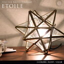 [Etoile:] Etoile 】 [DI CLASSE:] ディクラッセ 】 stands light | Table stands | Standard lamp | Star | Design | with a star as a motif Antique | Vintage | Brass | Glass shade | Transparence | Modern | Illumination | Light | Indirect lighting [FS_708-7] [H2]
