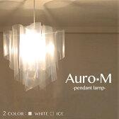 【auro M:アウロ M】【DI CLASSE:ディクラッセ】ペンダントライト LED対応 ホワイト アイス オーロラ インテリア照明 天井照明 ナチュラル シンプル モノトーン 北欧 モダン おしゃれ 綺麗 シーリングライト リビング用 寝室 デザイン照明 ペンダントライト led 北欧