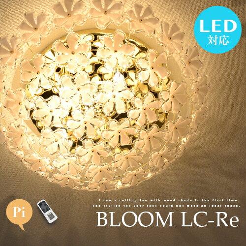 BLOOM LC-Re ブルーム リモコン付き シーリングライト 5灯 LED電球対応 シャンデリア シーリング 花柄 プルメリア ナチュラル カントリー ダイニング用 ゴールド 寝室 洋室 姫系インテリア リビング用 ワンルーム 間接照明 照明 ライト 上品 可愛い ゴージャス 華やか(2-10