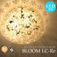 ※エントリーするだけでポイント最大19倍[9/24 10:00〜10/1 9:59] BLOOM LC-Re ブルーム リモコン付き シーリングライト 5灯 LED電球対応 シャンデリア シーリング 花柄 プルメリア ナチュラル カントリー ダイニング用 ゴールド 寝室 洋室 姫