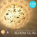 ※エントリーするだけでポイント最大19倍[10/15 10:00〜10/22 9:59]BLOOM LC-Re ブルーム リモコン付き シーリングライト 5灯 ...