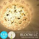 BLOOM LC ブルーム シーリングライト 5灯 LED対応 プルスイッチ シャンデリア シーリン