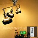 【ランキング常連照明】【特典アリ!!】【送料無料】【代引手数料無料】【本日ポイント10倍】【SPOTSPOT-REMOTE-】400W型|リモコン式|4灯スポットライトシーリング|電球型蛍光灯|リモコン|MK-0819|インテリア照明|北欧|最安値|間接照明|エコ電球|省エネ|照明|ライト|LED常夜灯【w4】【smtb-tk】【rnk3】【nishi4nishi5】【kodawari8】