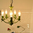 [THUMBELINA:] 5 small light chandelier | which Sanbe Lena 】 has a too cute Three colors (green / gray / white) of | Pull switch-type | Simple | Decorationless | Light | Illumination | Country | Modern | Natural | Kitchen | Living | Dining | A bedroom [FS_708-7] [H2]