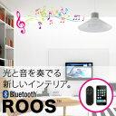 【ROOS:ルース】光と音を奏でる新しいインテリア スピーカー内蔵 LED対応 ペンダントライト Bluetooth リモコン式 ダイニング用 食卓用 照明 おしゃれ 北欧 モダン デザイナーズ 照明 02P26Mar16