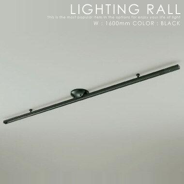 【ライティングレール】【幅1600mm】【3色(ホワイト・シルバー・ブラック)】ペンダントやスポットライトを効果的に!!【インテリア照明】【間接照明】 10P26Mar16