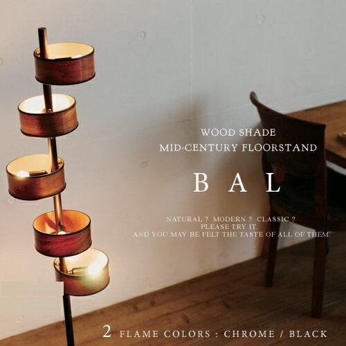 【BAL:バル】【INTERFORM.INC:インターフォルム】5灯ウッドシェードフロアスタンドライト|クローム/ブラック|LT-5517|送料無料|スパイラル|木目|ウッド|ナチュラルテイスト|ミッドセンチュリー|間接照明 10P26Mar16(i2-2