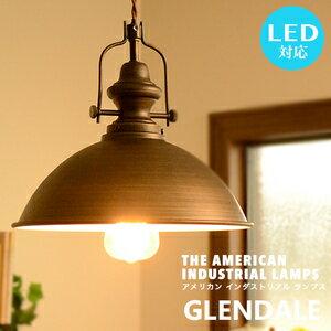 GLENDALE:グレンデール ペンダントライト 照明 ライト ヴィンテージ アメリカン インダストリアル LED対応 ダイニング用 照明 廊下 玄関 階段 書斎 パントリー ガレージ 店舗 キースイッチ エジソン球対応 LED電球対応 ペンダントライト SP-1077