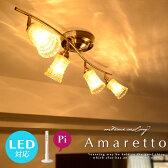 【Amaretto-remote ceiling lamp アマレットリモートシーリングランプ】AW-0334 リモコン付 4灯 リビング用 居間用 LED対応 ガラスシェード アンティーク ナチュラル 寝室 6畳用 8畳用 お洒落 照明 ライト 一人暮らし アートワークスタジオ スポットライト 4灯 おしゃれ
