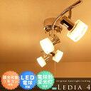 照明 スポットライト シーリングライト 4灯 LED電球対応 スポットライト シーリング 間接照明 スポット照明 リビング ダイニング 6畳用 レダ LEDA HC-278 シーリングスポットライト LED対応 調光リモコン対応 北欧 和室 照明器具【LEDIA 4:レディア 4】(2-5